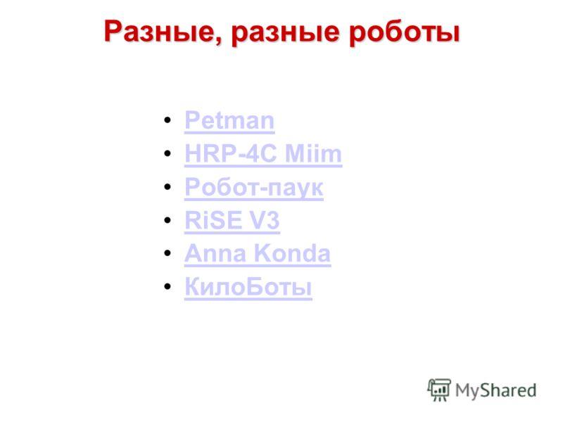 Разные, разные роботы Petman HRP-4C Miim Робот-паук RiSE V3 Anna Konda КилоБоты