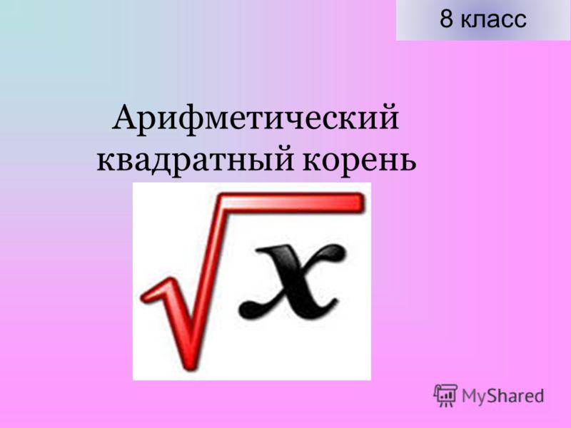 Арифметический квадратный корень 8 класс