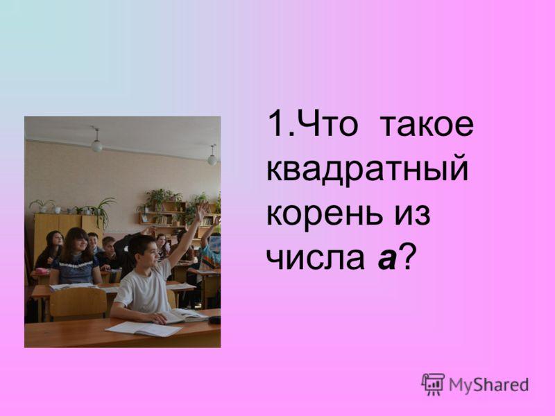 1.Что такое квадратный корень из числа а?