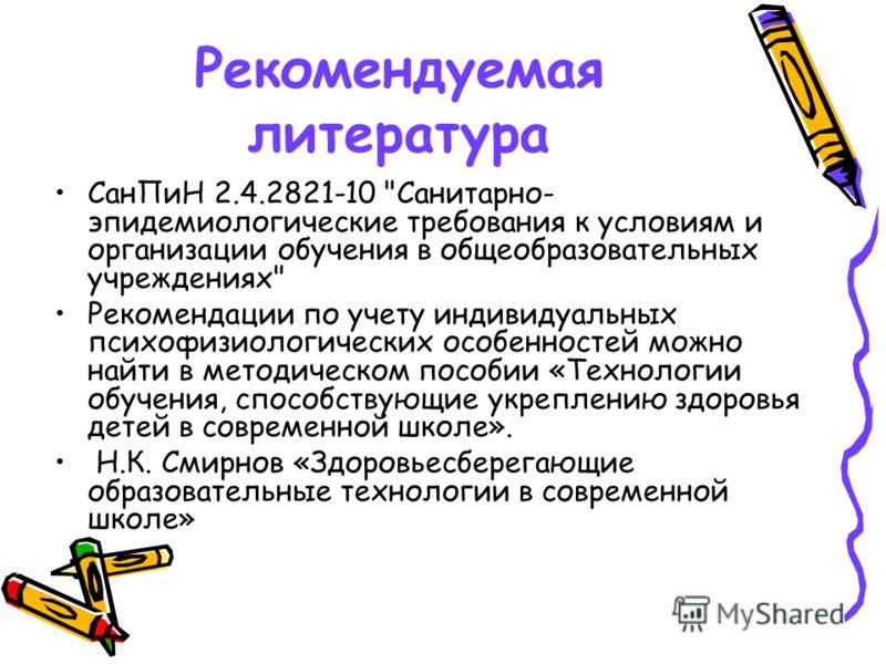 Рекомендуемая литература СанПиН 2.4.2821-10