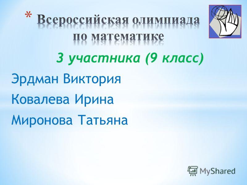 3 участника (9 класс) Эрдман Виктория Ковалева Ирина Миронова Татьяна
