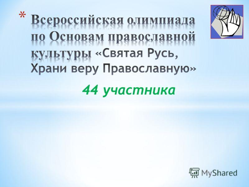 44 участника