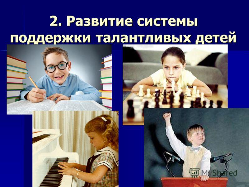 2. Развитие системы поддержки талантливых детей
