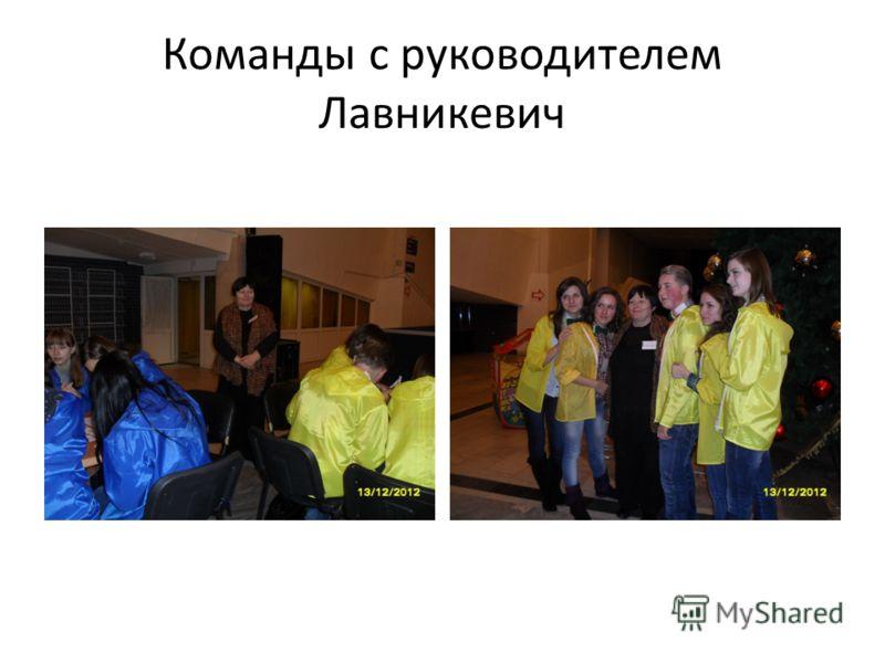 Команды с руководителем Лавникевич