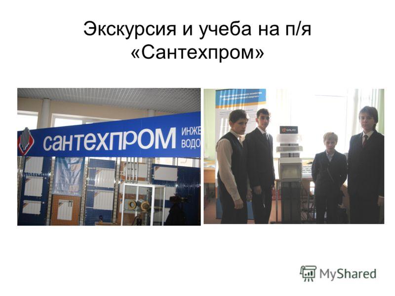 Экскурсия и учеба на п/я «Сантехпром»