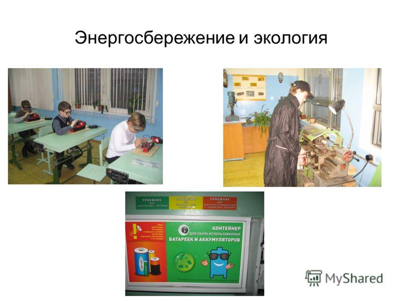 Энергосбережение и экология