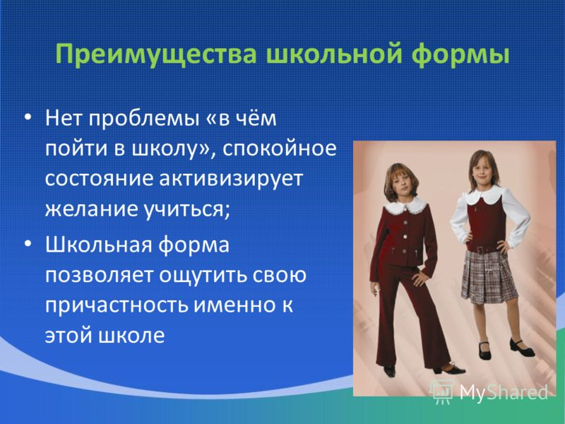 Преимущества школьной формы Нет проблемы «в чём пойти в школу», спокойное состояние активизирует желание учиться; Школьная форма позволяет ощутить свою причастность именно к этой школе