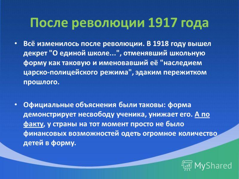 После революции 1917 года Всё изменилось после революции. В 1918 году вышел декрет