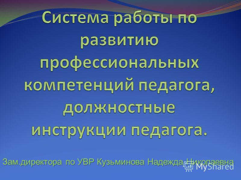 Зам.директора по УВР Кузьминова Надежда Николаевна
