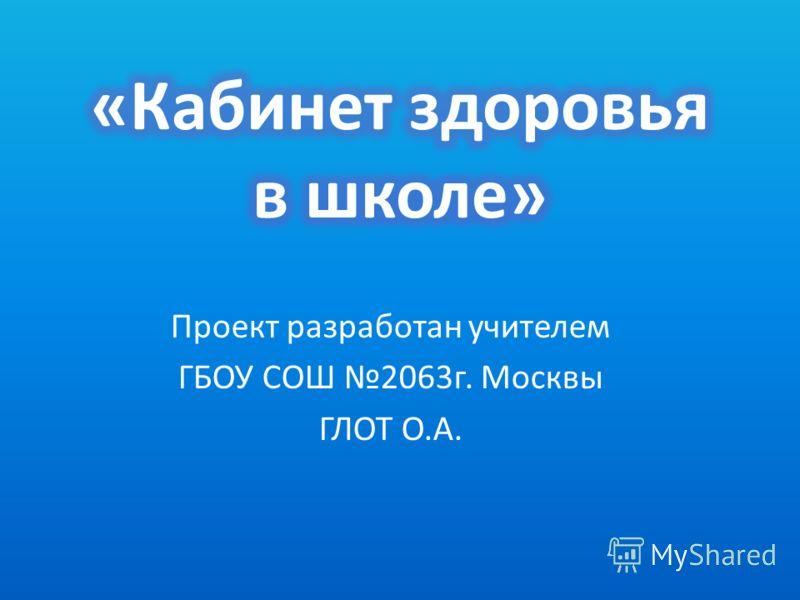 Проект разработан учителем ГБОУ СОШ 2063г. Москвы ГЛОТ О.А.