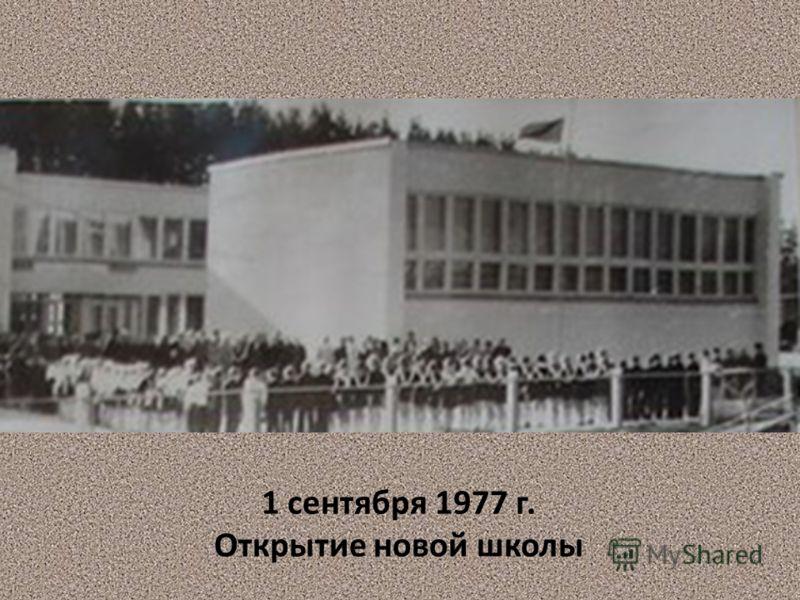 1 сентября 1977 г. Открытие новой школы