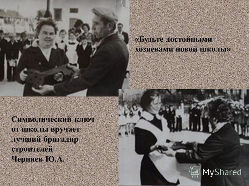 Символический ключ от школы вручает лучший бригадир строителей Черняев Ю.А. «Будьте достойными хозяевами новой школы»