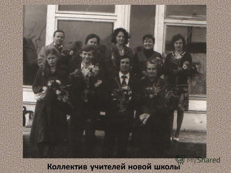 Коллектив учителей новой школы