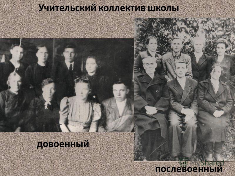 Учительский коллектив школы довоенный послевоенный