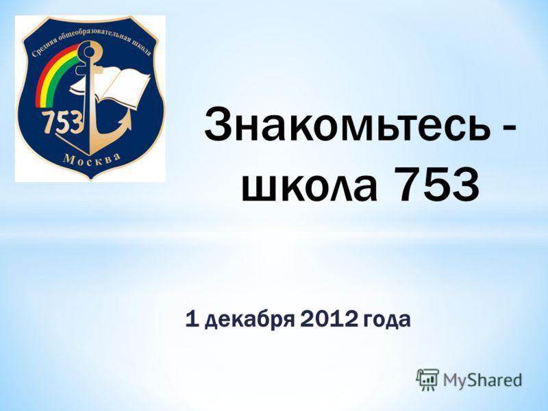 1 декабря 2012 года Знакомьтесь - школа 753