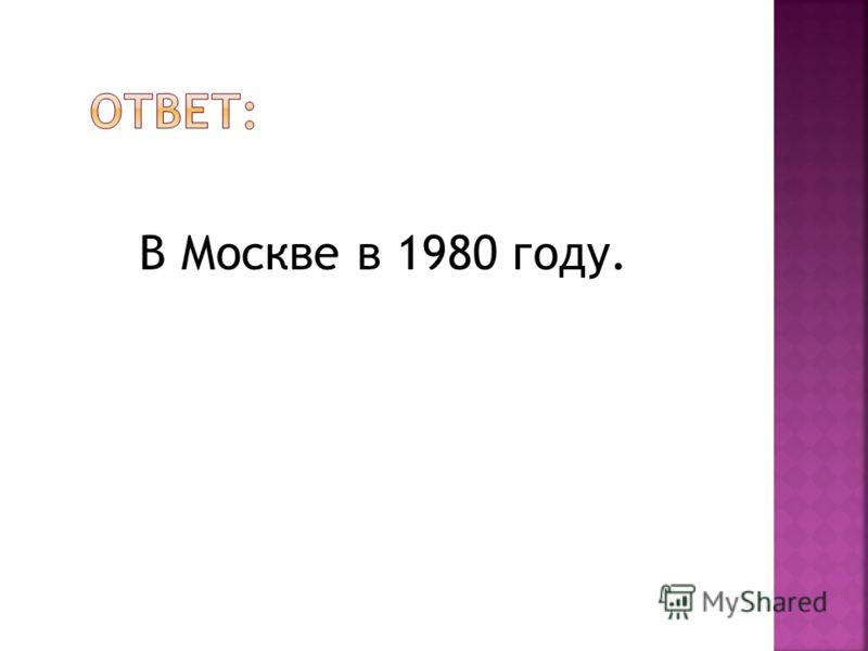 В Москве в 1980 году.