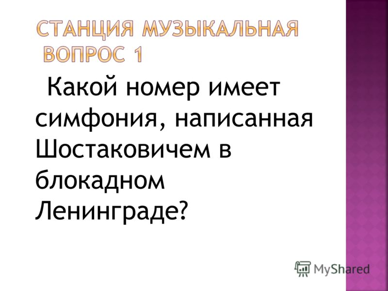Какой номер имеет симфония, написанная Шостаковичем в блокадном Ленинграде?