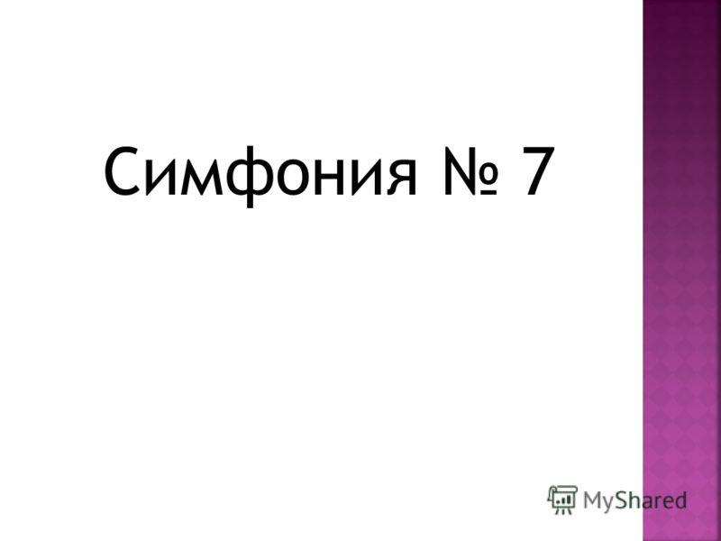 Симфония 7