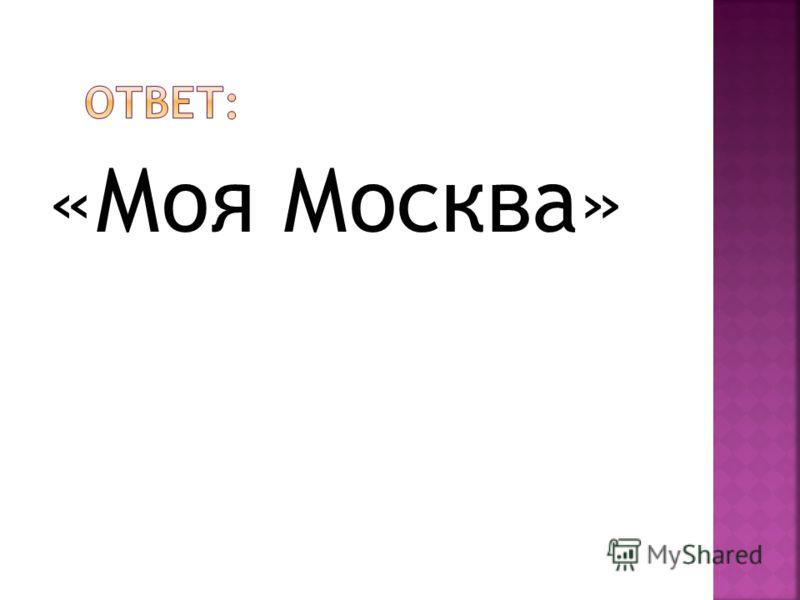 «Моя Москва»