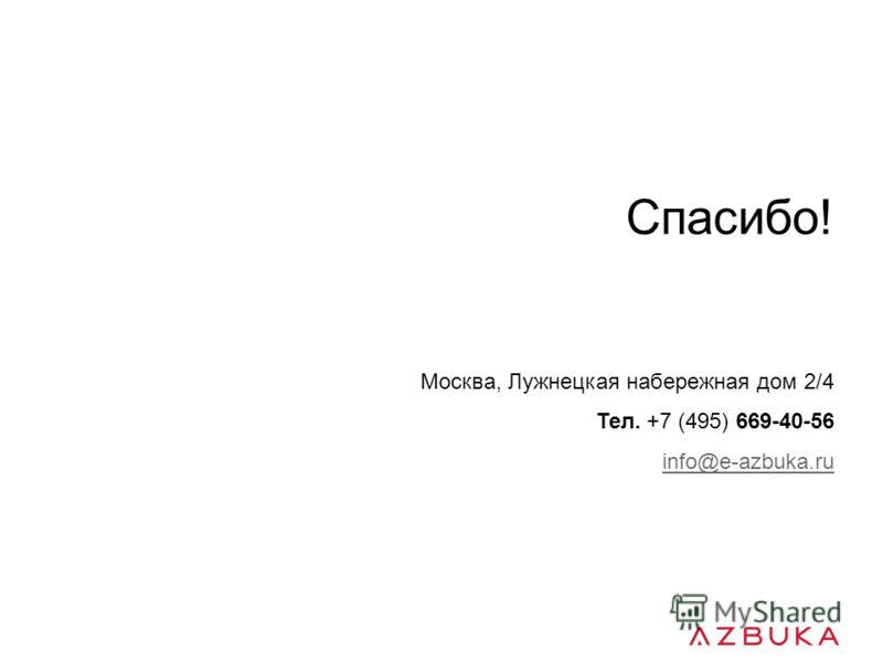 Спасибо! Москва, Лужнецкая набережная дом 2/4 Тел. +7 (495) 669-40-56 info@e-azbuka.ru