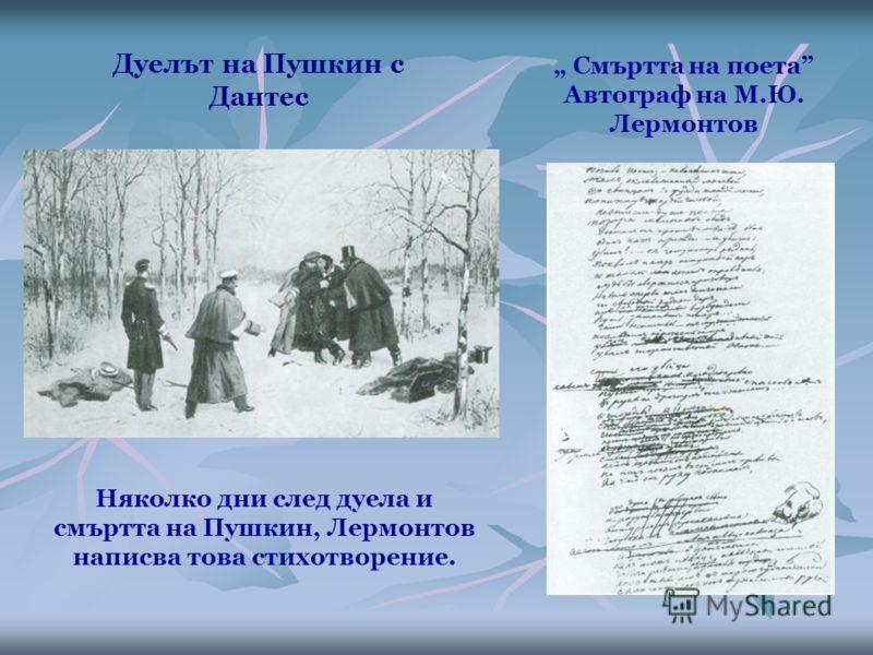 Дуелът на Пушкин с Дантес Смъртта на поета Автограф на М.Ю. Лермонтов Няколко дни след дуела и смъртта на Пушкин, Лермонтов написва това стихотворение.