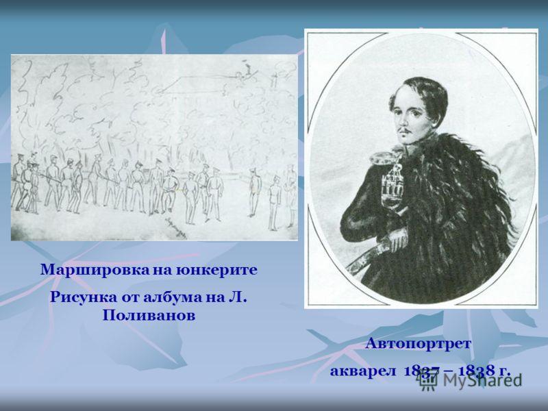Автопортрет акварел 1837 – 1838 г. Маршировка на юнкерите Рисунка от албума на Л. Поливанов