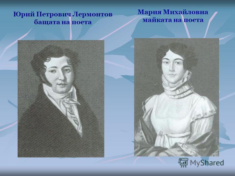 Юрий Петрович Лермонтов бащата на поета Мария Михайловна майката на поета