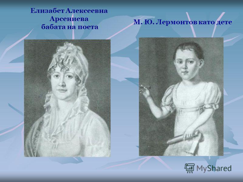 Елизабет Алексеевна Арсениева бабата на поета М. Ю. Лермонтов като дете