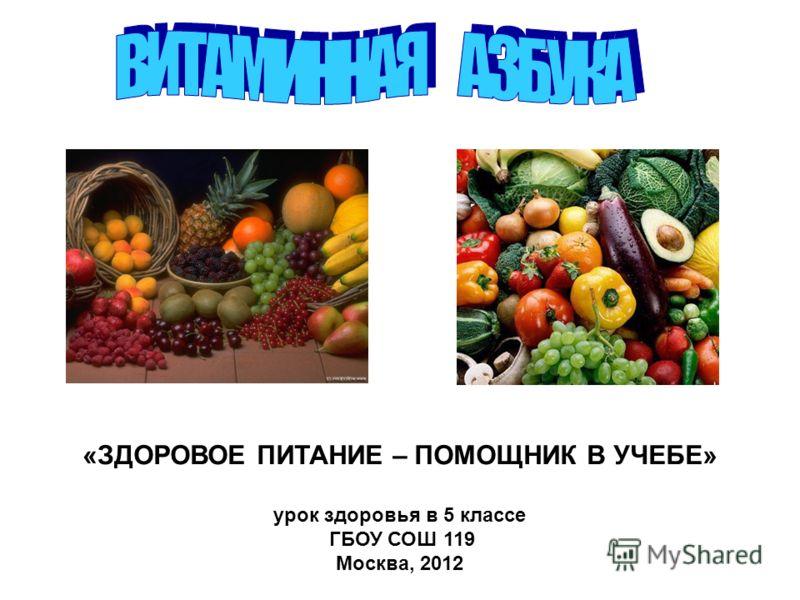 «ЗДОРОВОЕ ПИТАНИЕ – ПОМОЩНИК В УЧЕБЕ» урок здоровья в 5 классе ГБОУ СОШ 119 Москва, 2012