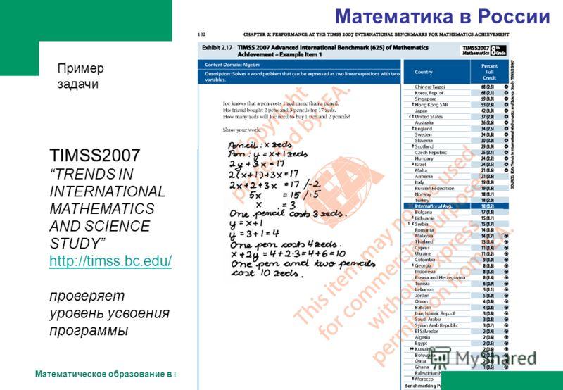 Математическое образование в школе и вузе TIMSS2007 TRENDS IN INTERNATIONAL MATHEMATICS AND SCIENCE STUDY http://timss.bc.edu/ проверяет уровень усвоения программы Математика в России Пример задачи