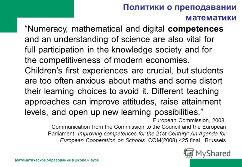 Математическое образование в школе и вузе Numeracy, mathematical and digital competences and an understanding of science are also vital for full participation in the knowledge society and for the competitiveness of modern economies. Childrens first e