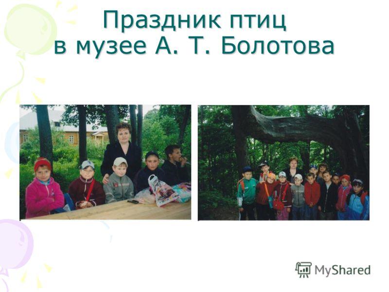 Праздник птиц в музее А. Т. Болотова