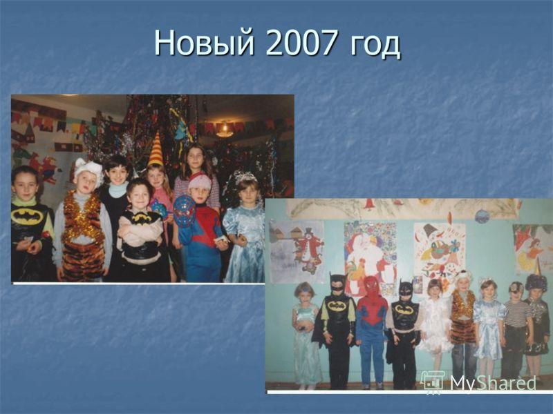 Новый 2007 год