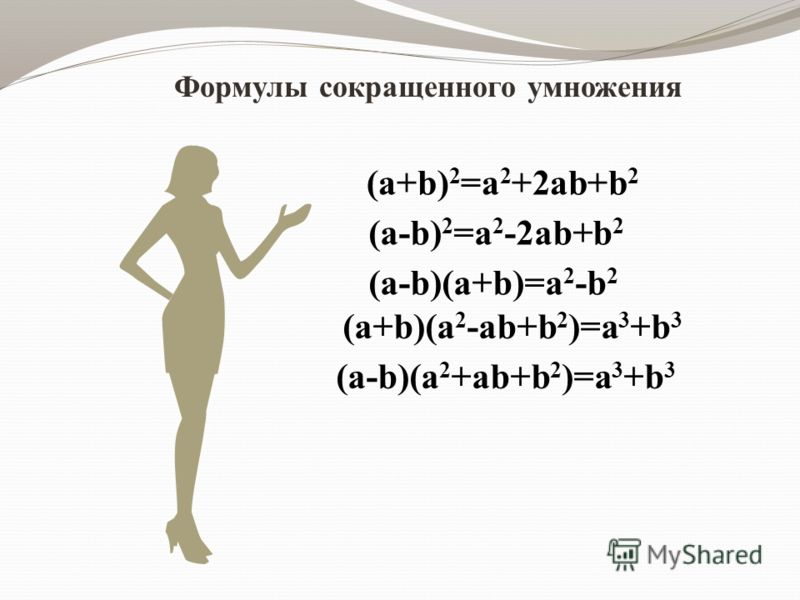 Формулы сокращенного умножения (a+b) 2 =a 2 +2ab+b 2 (a-b) 2 =a 2 -2ab+b 2 (a-b)(a+b)=a 2 -b 2 (a+b)(a 2 -ab+b 2 )=a 3 +b 3 (a-b)(a 2 +ab+b 2 )=a 3 +b 3