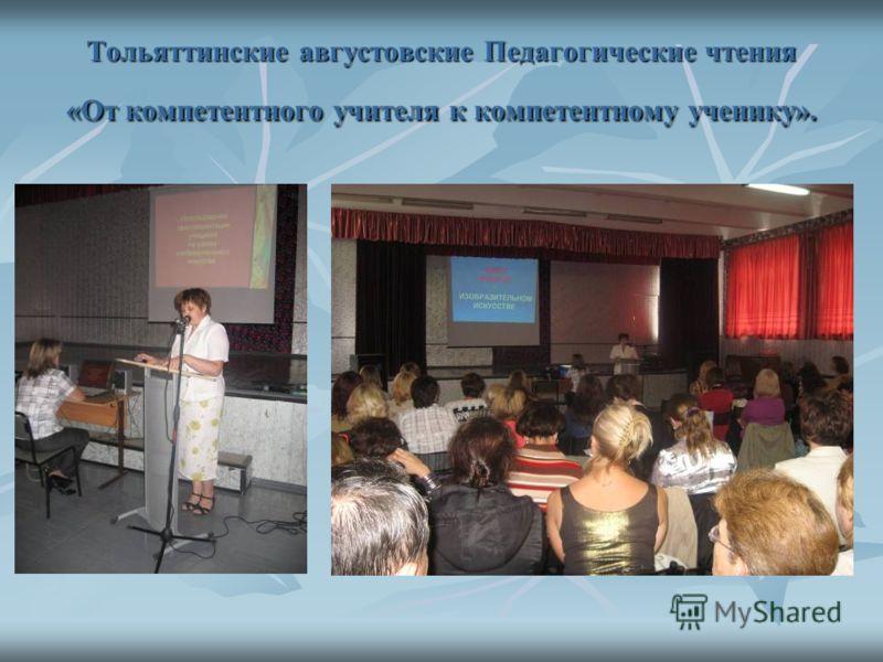 Тольяттинские августовские Педагогические чтения «От компетентного учителя к компетентному ученику».