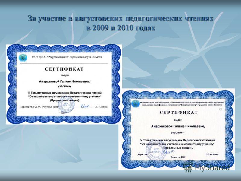 За участие в августовских педагогических чтениях в 2009 и 2010 годах