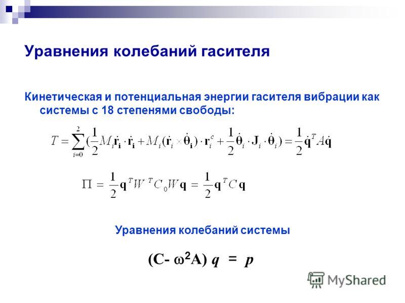 Уравнения колебаний гасителя Кинетическая и потенциальная энергии гасителя вибрации как системы с 18 степенями свободы: Уравнения колебаний системы (С- 2 А) q = р