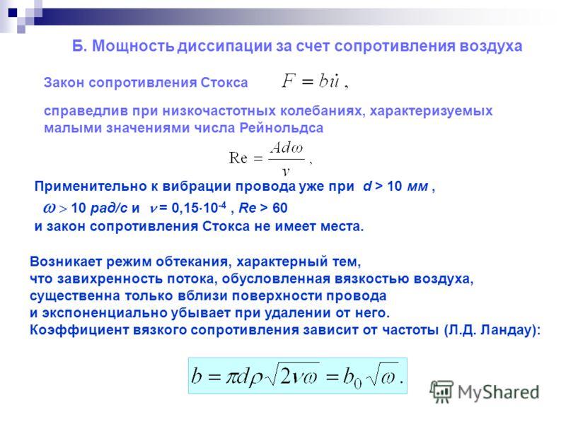 Б. Мощность диссипации за счет сопротивления воздуха справедлив при низкочастотных колебаниях, характеризуемых малыми значениями числа Рейнольдса Закон сопротивления Стокса Применительно к вибрации провода уже при d > 10 мм, 10 рад/с и = 0,15 10 -4,