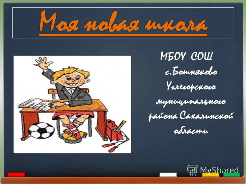 Моя новая школа МБОУ СОШ с.Бошняково Углегорского муниципального района Сахалинской области