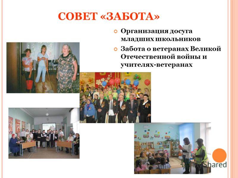 СОВЕТ «ЗАБОТА» Организация досуга младших школьников Забота о ветеранах Великой Отечественной войны и учителях-ветеранах