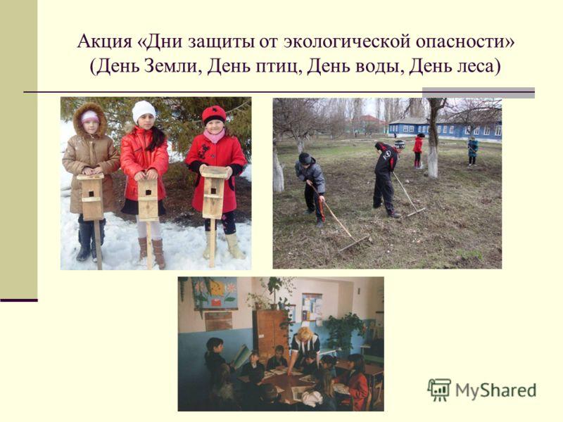 Акция «Дни защиты от экологической опасности» (День Земли, День птиц, День воды, День леса)