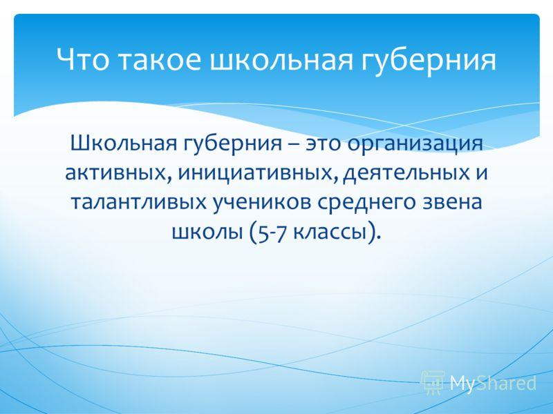 Школьная губерния