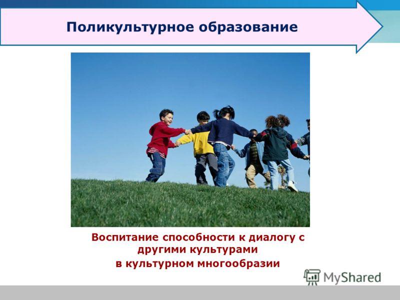 Воспитание способности к диалогу с другими культурами в культурном многообразии Поликультурное образование