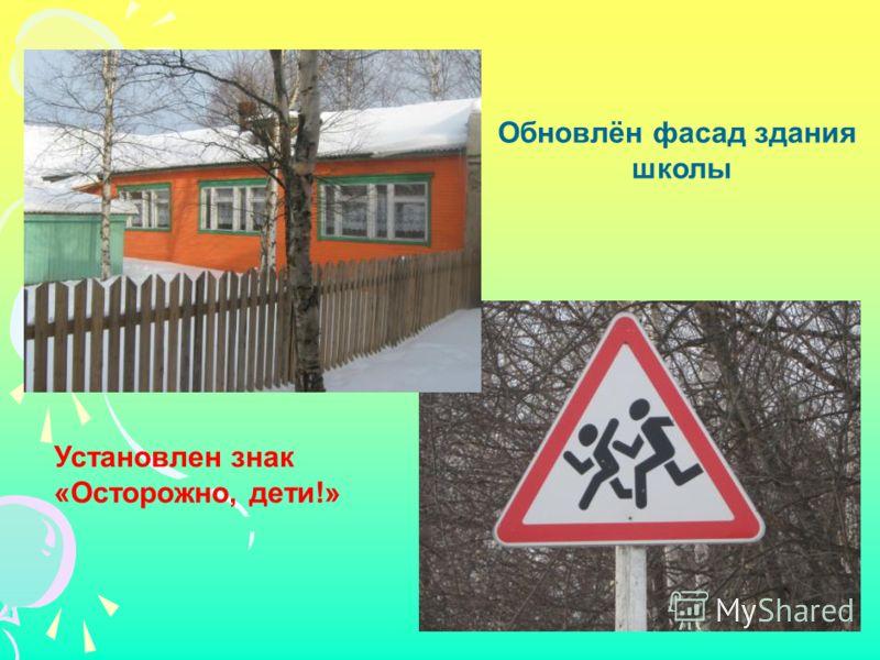 Обновлён фасад здания школы Установлен знак «Осторожно, дети!»