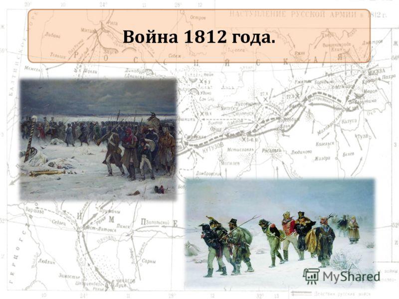 Напрасно ждал Наполеон, Последним счастьем упоенный, Москвы коленопреклоненной С ключами старого кремля: Война 1812 года.
