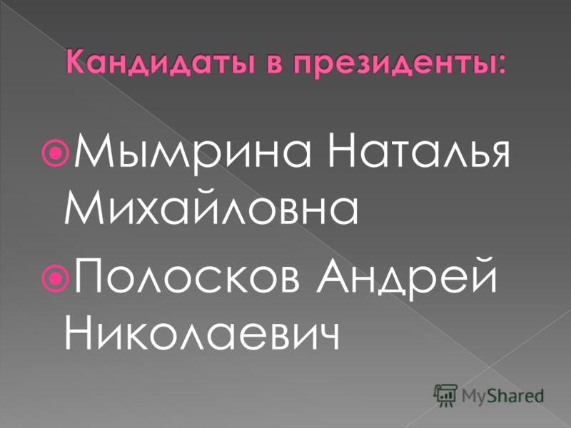 Мымрина Наталья Михайловна Полосков Андрей Николаевич