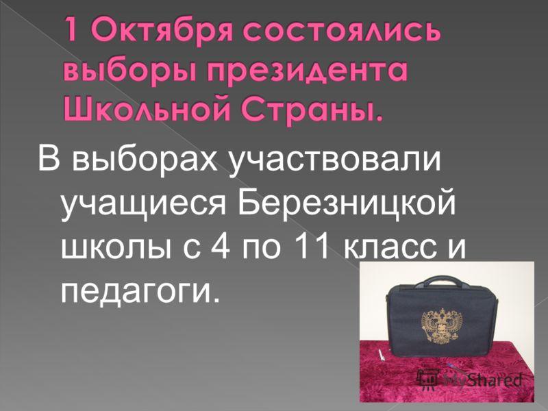 В выборах участвовали учащиеся Березницкой школы с 4 по 11 класс и педагоги.