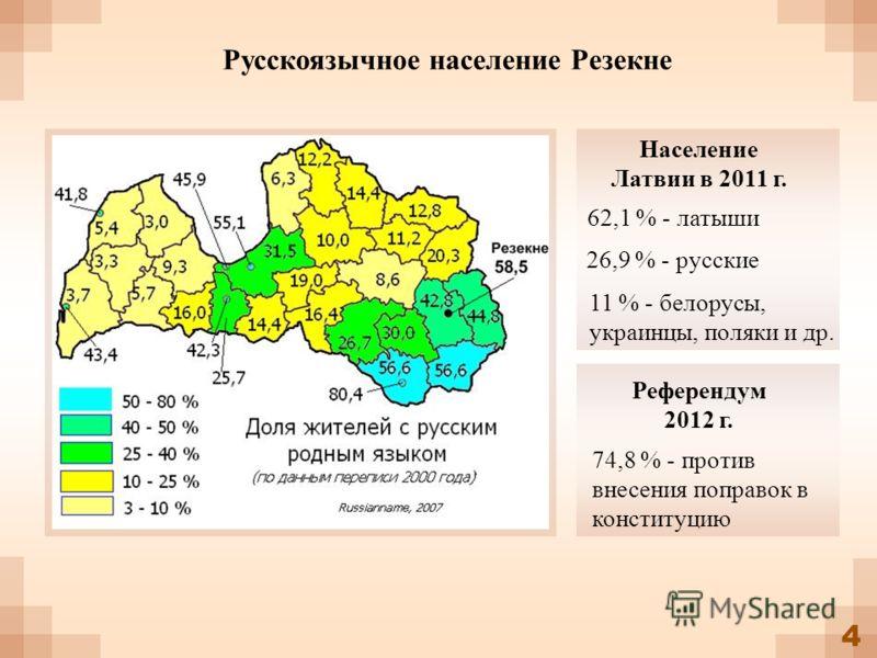 4 Русскоязычное население Резекне Население Латвии в 2011 г. 62,1 % - латыши 26,9 % - русские 11 % - белорусы, украинцы, поляки и др. Референдум 2012 г. 74,8 % - против внесения поправок в конституцию