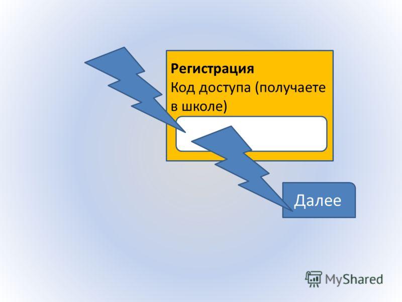 Регистрация Код доступа (получаете в школе) Далее