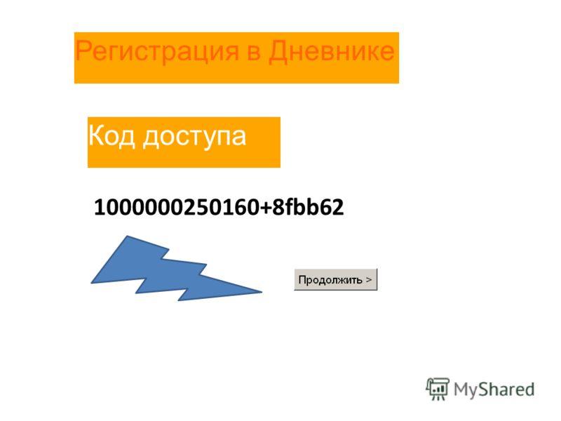 Регистрация в Дневнике Код доступа 1000000250160+8fbb62